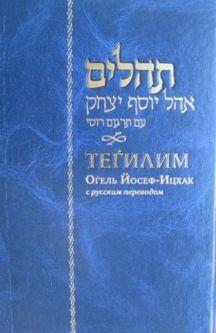 Prayer Books / Siddurim / Tehillim / Psalms: Israel Book Shop