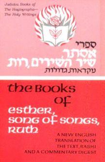 Shavuot & Lag Ba'Omer Classroom Resources: Israel Book Shop
