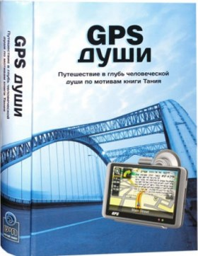 GPS for the Soul  By Nadav Cohen - NEW RUSSIAN EDITION