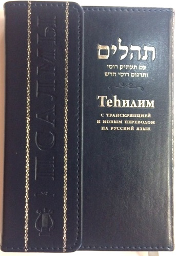 Gift Edition Tehillim / Psalms Transliterated Hebrew Russian Pocket Size  Magnetic Flap