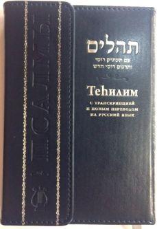 Tanakh / Bible: Israel Book Shop