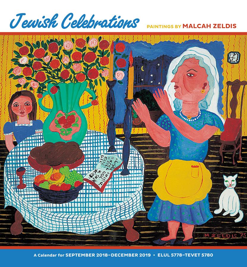 Jewish Celebrations 2018 - 2019 (5779) Calendar Paintings By Malcah Zeldis