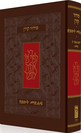 Koren Hebrew / Amharic Siddur - Sepharadim (Edot Mizrah)