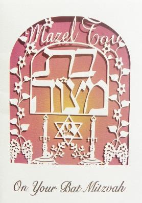 Mazel tov on your bat mitzvah papercut jewish greeting card blank mazel tov on your bat mitzvah papercut jewish greeting card blank made in israel by agam m4hsunfo