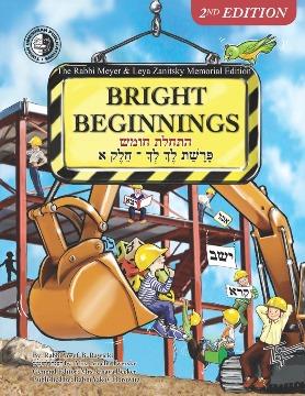 kabbalah dating workbook