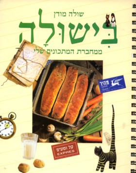 Shulas cuisine bishula gift cookbook from israel by shula modan shulas cuisine bishula gift cookbook from israel by shula modan hebrew edition forumfinder Gallery