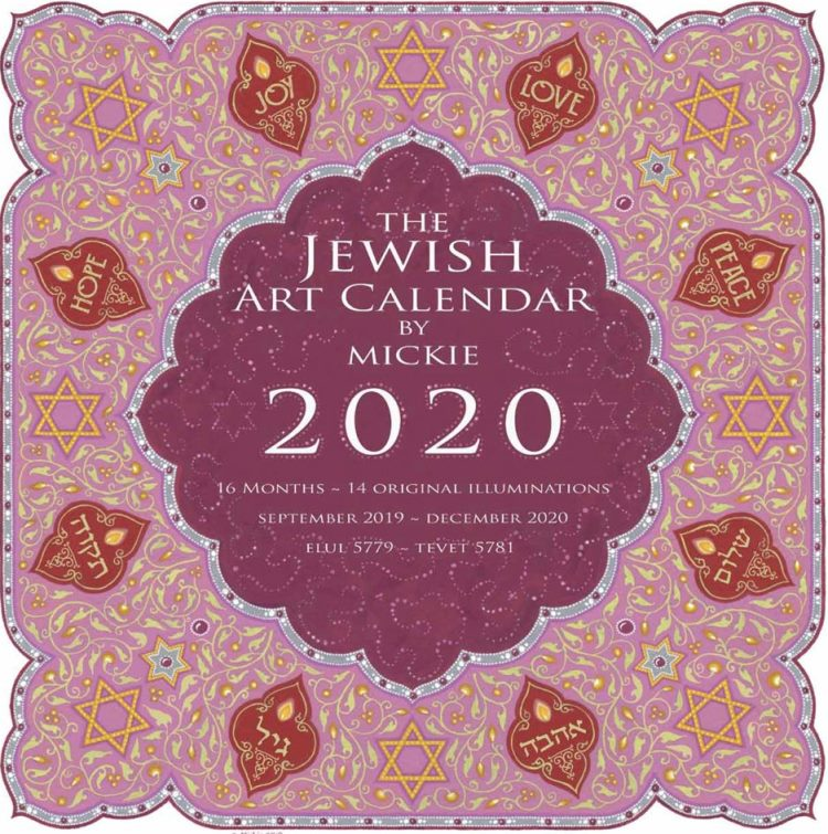 2019 2020 5780 Executive Jewish Calendar: 2020 (5780) The Jewish Art Calendar Full Size By