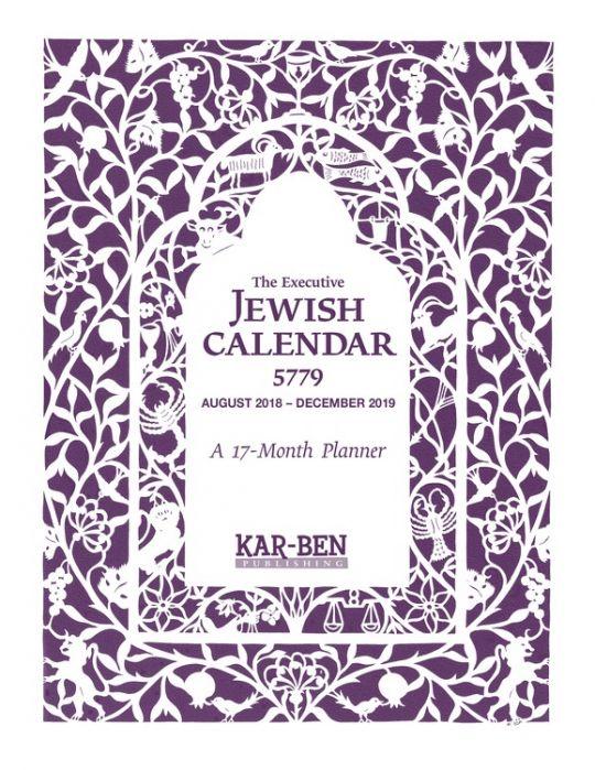 2018 2019 the executive jewish calendar 5779