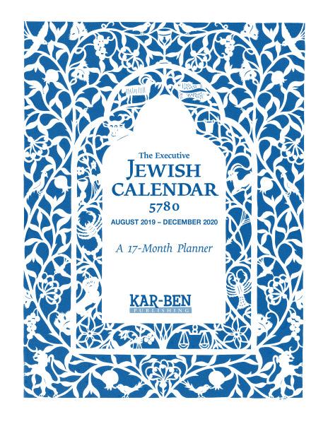 2019-2020 The Executive Jewish Calendar 5780