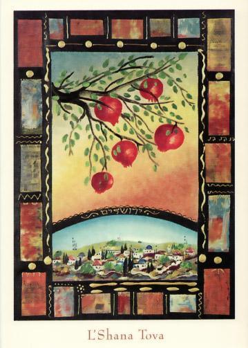 Artistic jewish new year cards pomegranates over jerusalem by v artistic jewish new year cards pomegranates over jerusalem by v shrem m4hsunfo