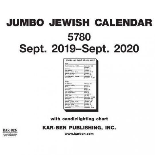 2019-2020 (5780) JUMBO Jewish Calendar With Candlelighting Chart