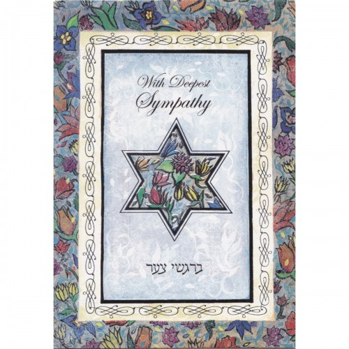 Condolence sympathy jewish greeting card floral star of david condolence sympathy jewish greeting card floral star of david with envelope by zipora m4hsunfo