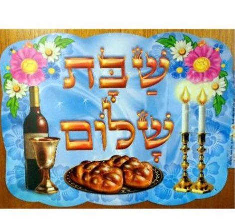 shabbat shalom jewish hebrew poster great for classroom: israel book