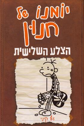 Yomano Shel Chnun 7 Diary Of A Wimpy Kid The Third Wheel By Jeff Kinney Hebrew Israel Book Shop