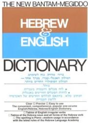 The New Bantam-Megiddo Hebrew & English Dictionary Full Size - Paperback