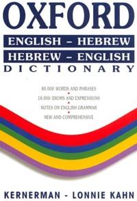 Oxford English-Hebrew Hebrew-English Full Size Dictionary