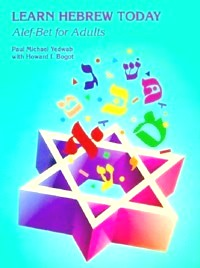 HEBREW: Learn to Read & to Speak: Israel Book Shop