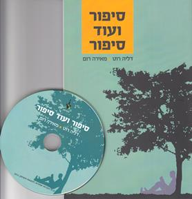fce3fd78b9915 Sippur V'od Sippur - A Handful of Stories - Book and CD - Publisher  ACADEMON: Israel Book Shop