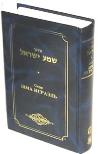 Siddur SHEMA ISRAEL Hebrew - Russian Ashkenaz Large Print Transliterated