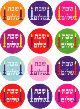 Shabbat shalom round jewish greeting stickers set of 120 israel shabbat shalom round jewish greeting stickers set of 120 m4hsunfo